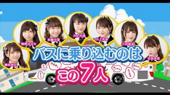 【NMB48】3/30 AM11時〜NMB48の大阪チャンネルバスを追跡せよ!第2弾・東京ー大阪生配信が決定!