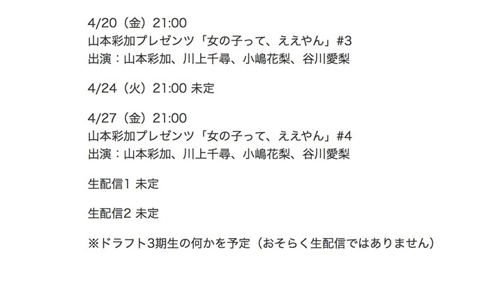 【NMB48】YNN NMB48 CHANNEL4月の配信スケジュールが発表。