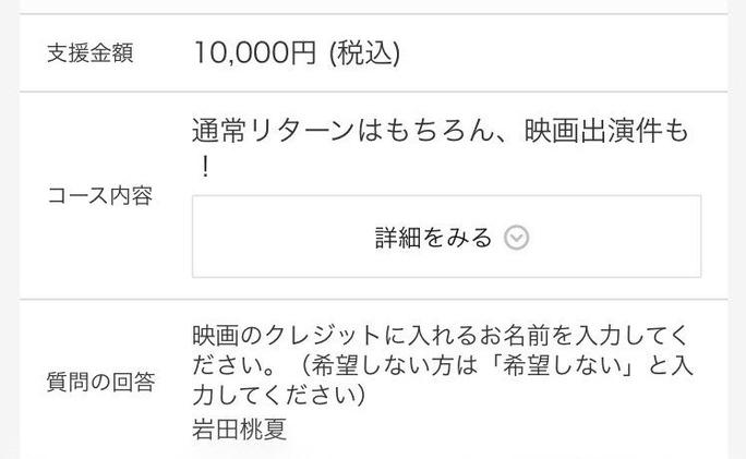 【岩田桃夏】ももるんが映画「大仏廻国」制作支援プロジェクトに参加w出演なるか…?