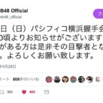 【NMB48】本日18時ごろに握手会会場で何やらお知らせ発表。