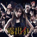 【NMB48】劇団アカズノマ旗揚げ公演「露出狂」初日。評判も上々。