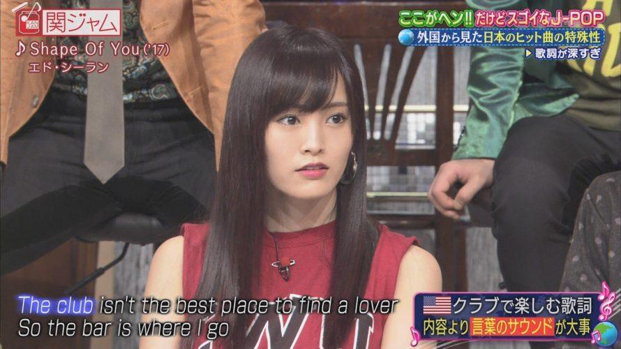 【山本彩】さや姉出演・関ジャム完全燃SHOW 外国人が見た ここが変!だけどスゴい!J-POPキャプ画像。