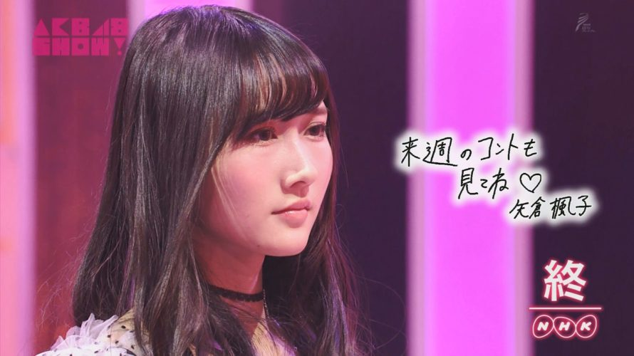 【NMB48】AKB48SHOW♯182「欲望者」「誤解」キャプ画像。