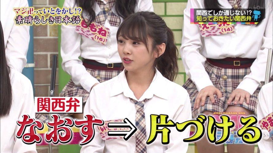 【NMB48】4/27NMBとまなぶくん・超面白い!金田一秀穂先生の日本語講座キャプ画像。