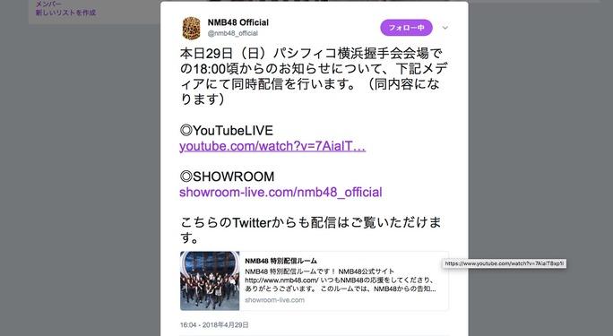 【NMB48】本日18時の発表はYouTube・SHOWROOM・Twitterでライブ配信あり。