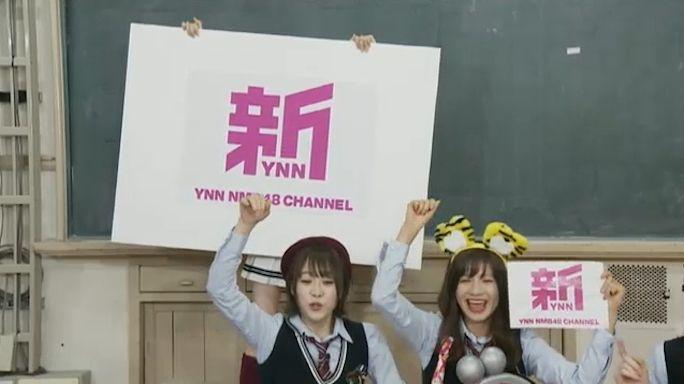 【NMB48】YNNは終わらせへんでーー!!新YNNの詳細が発表。