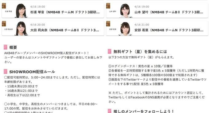 【NMB48】4月16日からドラフト3期生のSHOWROOM配信が解禁か。