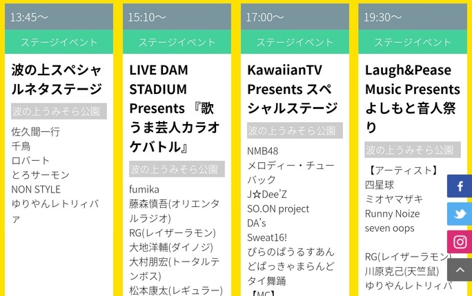 【NMB48】沖縄国際映画祭、4/20KawaiiannTV Presentsスペシャルステージに出演。
