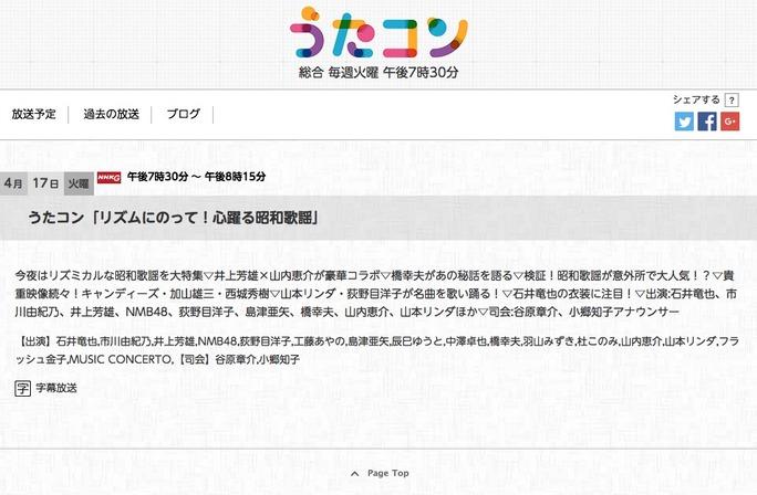 【NMB48】4月17日のうたコンにNMB48が出演。