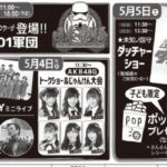 【西澤瑠莉奈/山尾梨奈】るりりん・やまりなが5月4日の南三陸さんさん商店街イベントに参加。