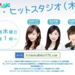 【太田夢莉】ゆーりがMBSラジオ木曜深夜1時ザ・ヒットスタジオの新レギュラーになる様です。