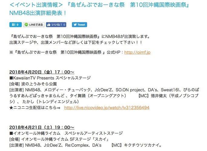 【NMB48】島ぜんぶでおーきな祭 第10回沖縄国際映画祭の出演メンバーが発表。