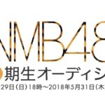 【NMB48】第6期生オーディションが4月29日の18時からスタート。