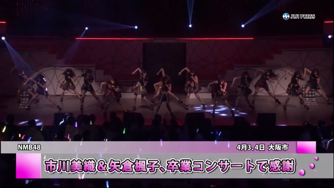 【NMB48】みおりん・ふぅちゃん卒業コンサート・JIJIPRESS動画ニュース配信。