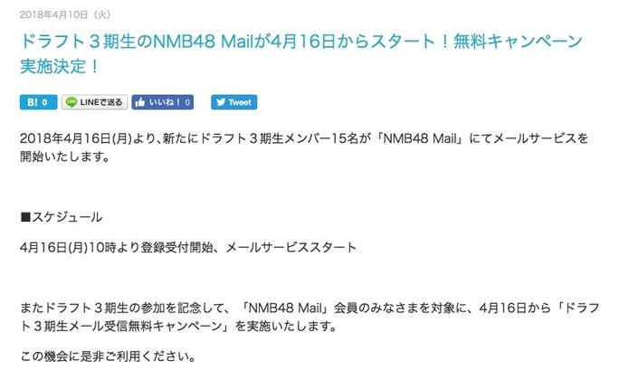 【NMB48】ドラフト3期生メンバーのメールサービスが4月16日からスタート。