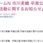 【市川美織】みおりんの卒業公演・最終活動日が発表。AKB48劇場も。
