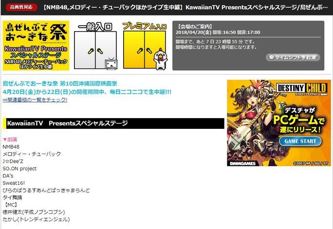 【NMB48】第10回沖縄国際映画祭KawaiianTV Presentsスペシャルステージがニコ生で中継。