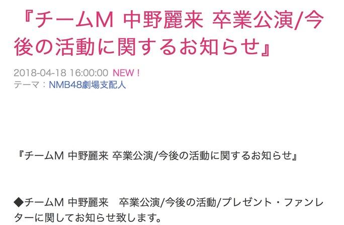 【中野麗来】れいちぇるの卒業公演と最終イベント参加日が発表。