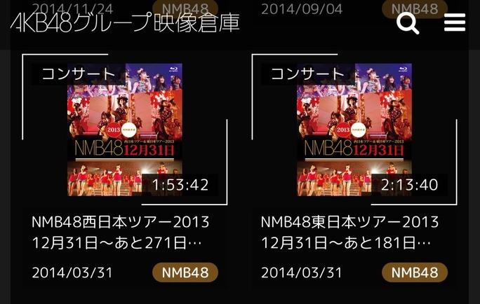 【NMB48】定額動画配信サービス「AKB48グループ映像倉庫」が開始。