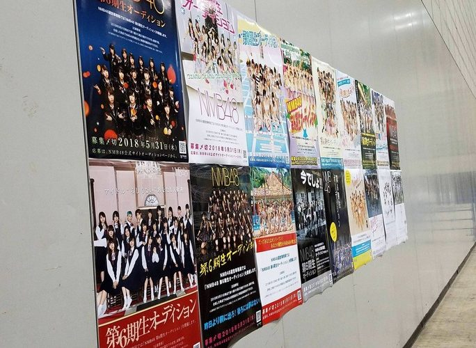 【NMB48】6期生オーディションのポスターのクオリティが高いと話題に。