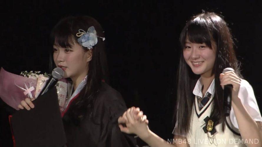 【中野麗来】れいちぇる卒業公演まとめ。おめでとう、次は生徒の前に。【挨拶全文有】