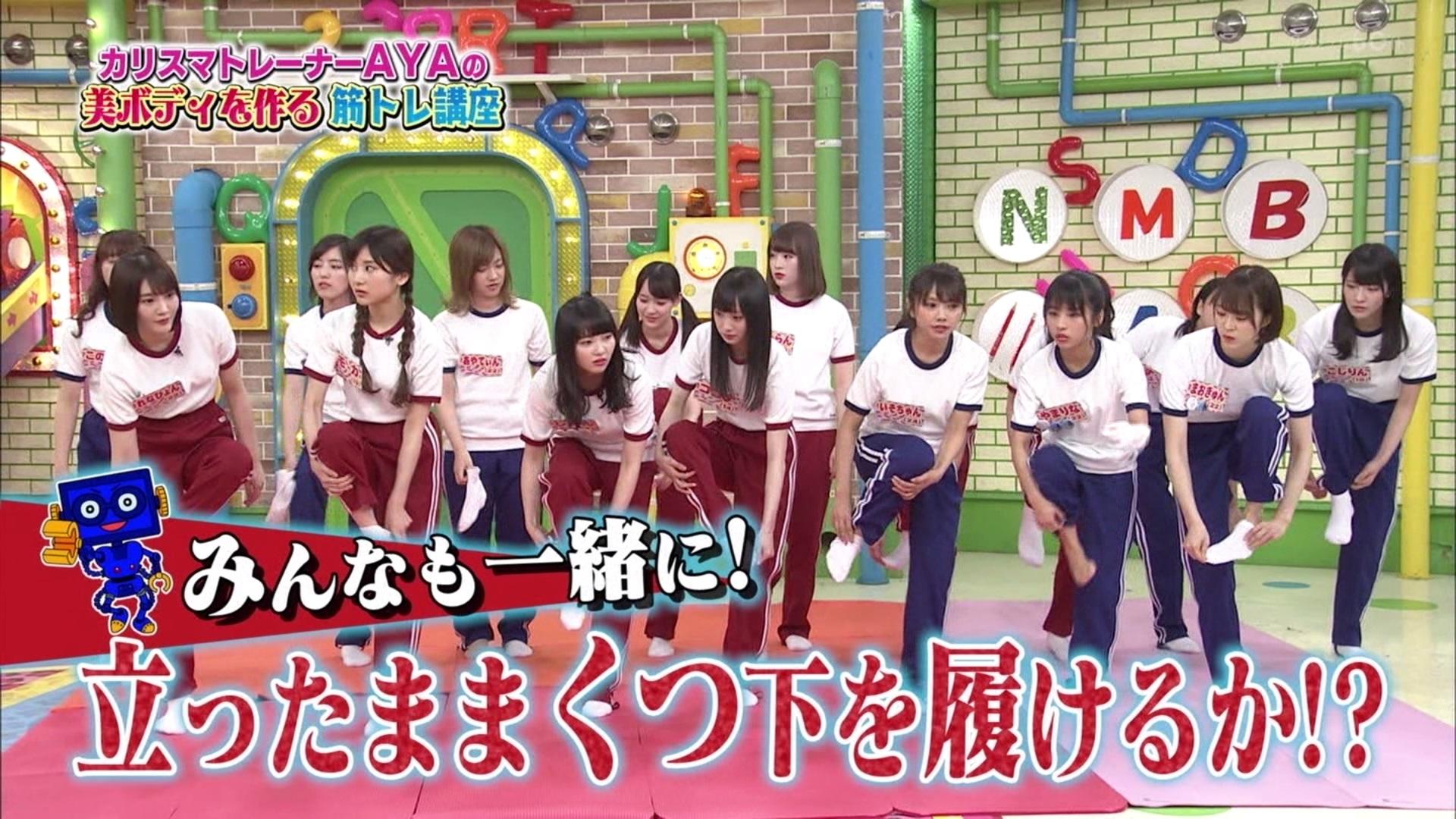 【NMB48】5/4NMBとまなぶくん、クロスフィットトレーナー・AYA先生直伝簡単トレーニングで美BODYゲット!