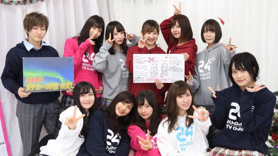 【東由樹】YNN 24時間テレビちゃんオフショット・ゆきつんカメラ大量投稿。