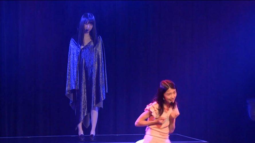 【石塚朱莉】NMB48劇場スペシャルウィーク2018単独十番勝負!其之八 石塚朱莉~志望者エキストラ~セットリストとキャプ画像など。
