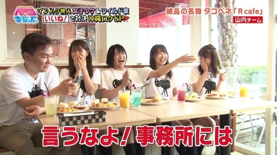 【NMB48】5/25NMBとまなぶくん・2週連続沖縄SP後編「絶叫マシーンvs絶品グルメ」キャプ画像。