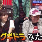 【山本彩】さや姉出演・関ジャム完全燃SHOWキャプ画像。印象に残るギターリフ。