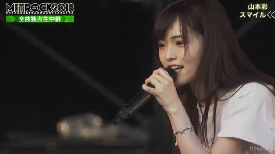 【山本彩】さや姉出演・メトロック東京AbemaTVキャプチャー画像。