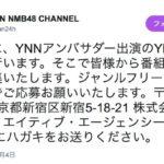 【NMB48】新YNN NMB48 CHANNELが企画をハガキで募集。「YNN友の会」宛にお送り下さい。