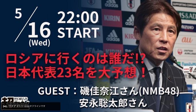 【磯佳奈江】いそちゃん5月16日の『超ワールドサッカーTV』出演、日本代表23人を大予想!