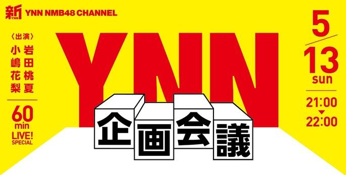 【NMB48】5月13日21時~「YNN企画会議」60分生配信。ドラ3企画は本日から配信スタート。