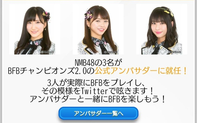 【磯佳奈江/西澤瑠莉奈/山尾梨奈】サッカーゲーム「BFBチャンピオンズ2.0」の公式アンバサダーにNMB48から3名が就任。