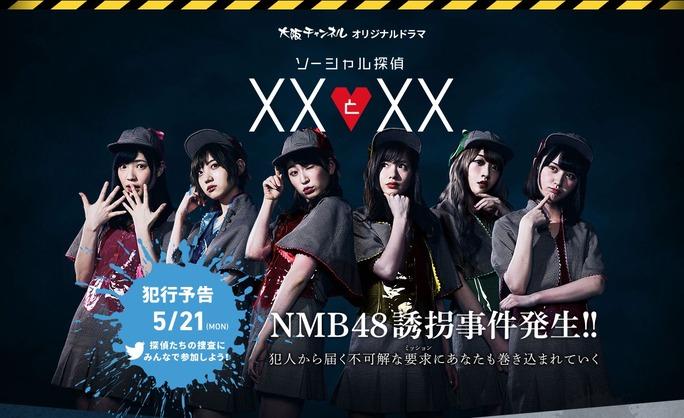 【NMB48】ソーシャル探偵XXとXX、ミッションスタート【随時更新】