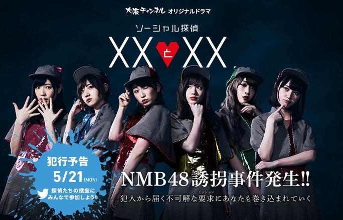 【NMB48】大阪チャンネルドラマ第2弾「ソーシャル探偵 XXとXX」発表。企画参加も有。