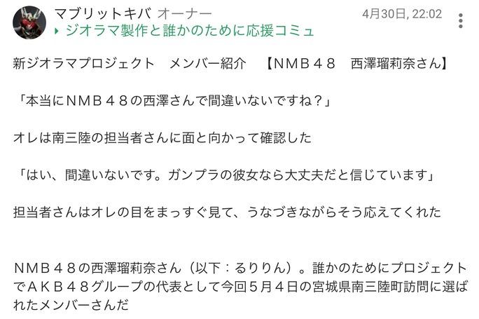 【西澤瑠莉奈】マブリットキバさんの南三陸町イベント参加メンバー紹介・るりりん編が投稿。