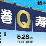 【梅山恋和/小嶋花梨/林萌々香/本郷柚巴】新YNN・5月28日の17時〜「手巻Q寿司」90分生配信が決定。