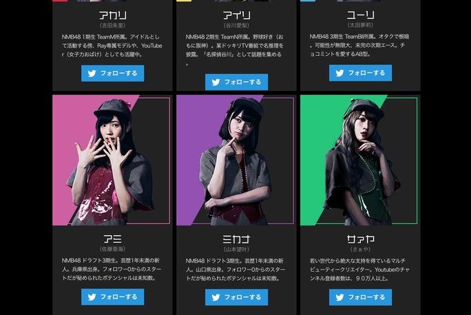 【佐藤亜海/山本望叶】ソーシャル探偵XXとXX アミ・ミカナのTwitterアカウントが開設。