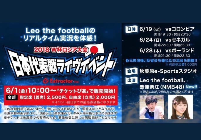 【磯佳奈江】いそちゃんがW杯・対ポーランドの実況イベントに参加。