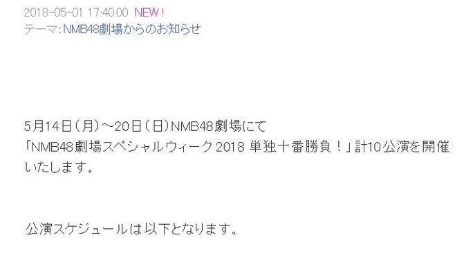 【NMB48】5/14-5/20開催「NMB48劇場スペシャルウィーク 2018 単独十番勝負」スケジュール発表。