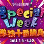 【NMB48】NMB48劇場スペシャルウィーク2018単独十番勝負が大阪チャンネルと公式Youtubeで配信決定。