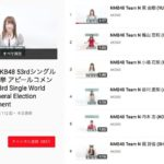 【NMB48】AKB48 53rdシングル世界選抜総選挙アピールコメントがYouTubeで公開。