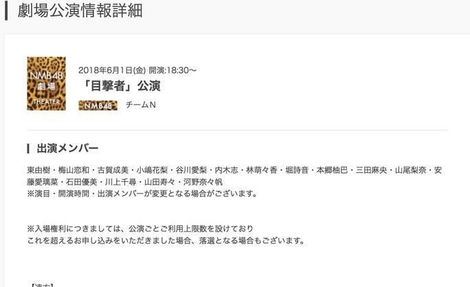 【河野奈々帆】ななほが6月1日の目撃者公演に出演。