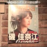 【NMB48】AKB48 53rdシングル世界選抜総選挙ポスター初公開。