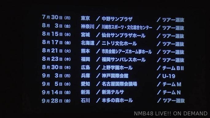 【NMB48】デデーン→7月30日スタート、NMB48 LIVE TOUR 2018が発表。