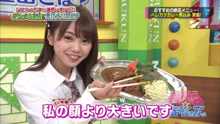 【NMB48】6月8日放送NMBとまなぶくん。タージンさんに関西の名店と食レポを学ぶ。