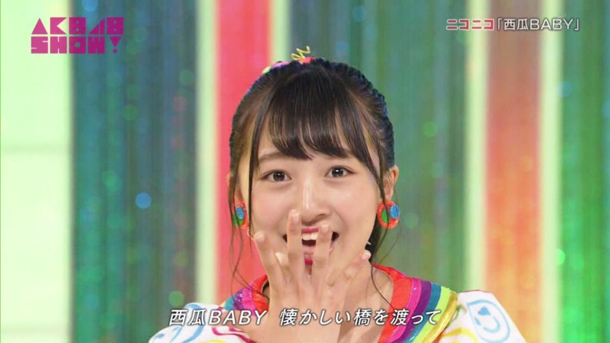 【白間美瑠/山本彩加/山本彩/吉田朱里】AKB48SHOW!♯188キャプ画像。じゃんけん大会のニコニコが登場。