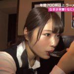 【渋谷凪咲】なぎさ出演6/16ワケありレッドゾーンキャプ画像。一人ロケ・ラーメンリポート。